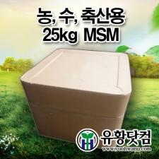 농, 수, 축산용 MSM 25kg